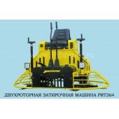 Двухроторная затирочная машина по бетону PRT364